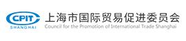上海国际贸易促进委员会